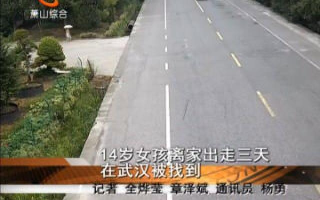 14歲女孩離家出走三天 在武漢被找到