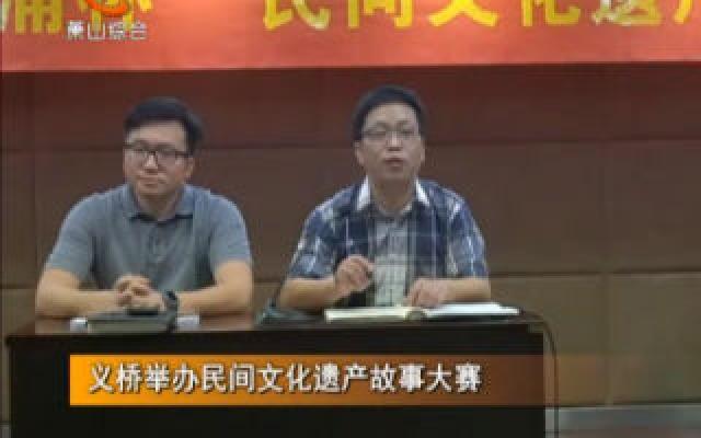 义桥举办民间文化遗产故事大赛