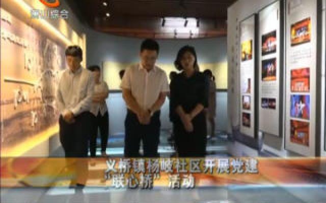 """义桥镇杨岐社区开展党建""""联心桥""""活动"""