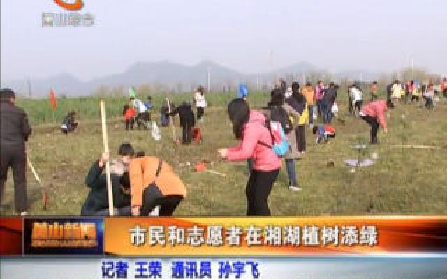 市民和志愿者在湘湖植树添绿
