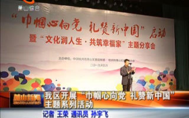 """我区开展""""巾帼心向党 礼赞新中国""""主题系列活动"""