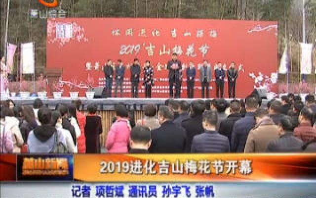 2019進化吉山梅花節開幕