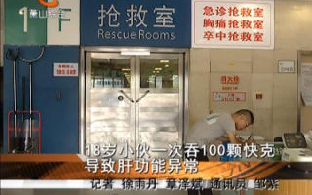18岁小伙一次吞100颗快克 导致肝功能异常
