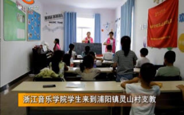 浙江音乐学院学生来到浦阳镇灵山村支教