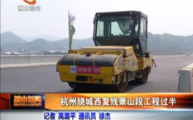 杭州绕城西复线萧山段工程过半