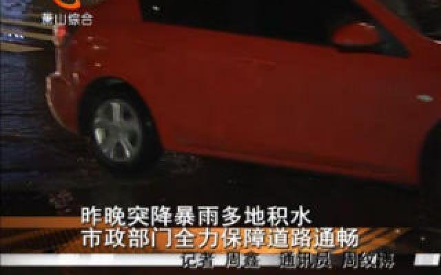 昨晚突降暴雨多地积水 市政部门全力保障道路通畅