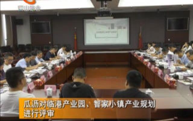 瓜沥对临港产业园、智家小镇产业规划进行评审