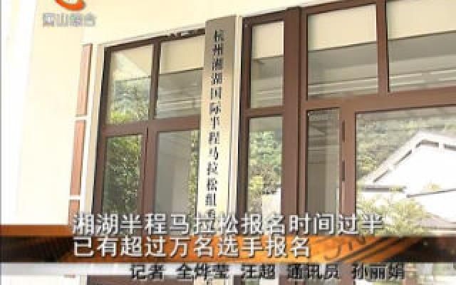 湘湖半程馬拉松報名時間過半 已有超過萬名選手報名