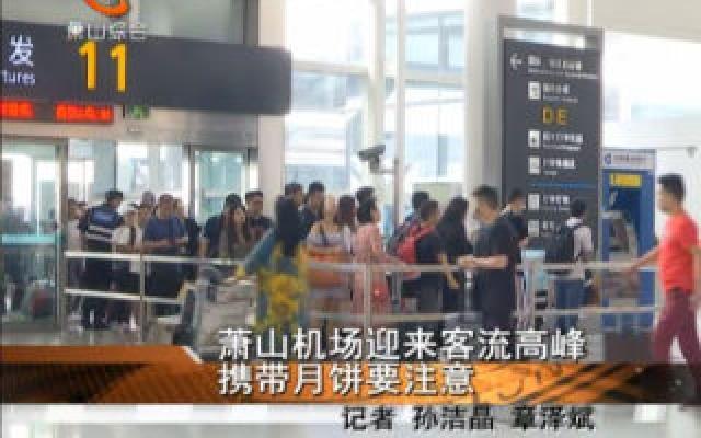 萧山机场迎来客流高峰 携带月饼要注意
