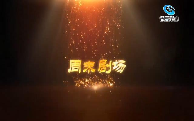 """""""中国梦·养老情""""庆祝新中国成立70周年萧山区养老服务行业首届歌咏大会"""