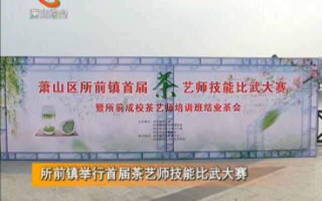 福清快3玩法,所前镇举行首届茶艺师技能比武大赛