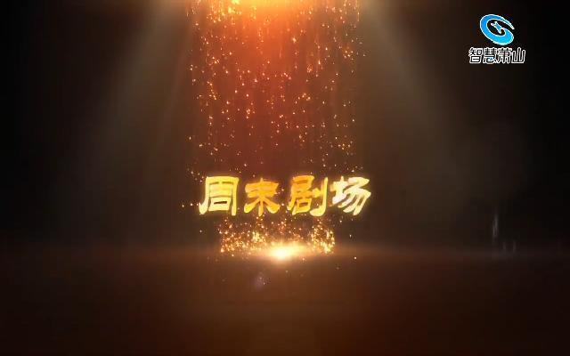 澳门威尼斯人娱乐注册区第十八届老年文艺晚会调演