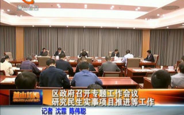 区政府召开专题工作会议 研究民生实事项目推进等工作