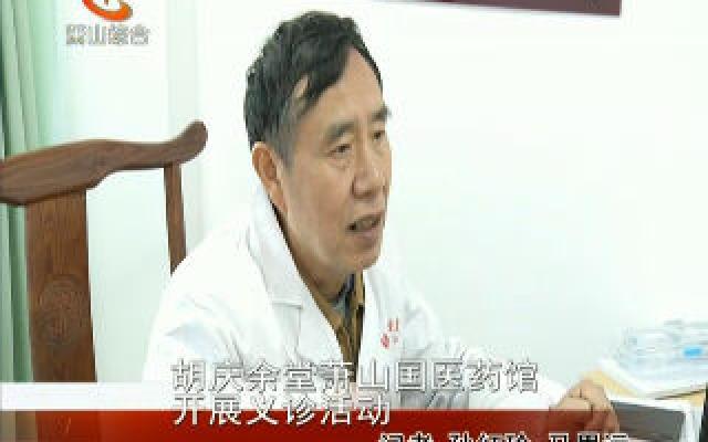 胡庆余堂萧山国医药馆开展义诊活动