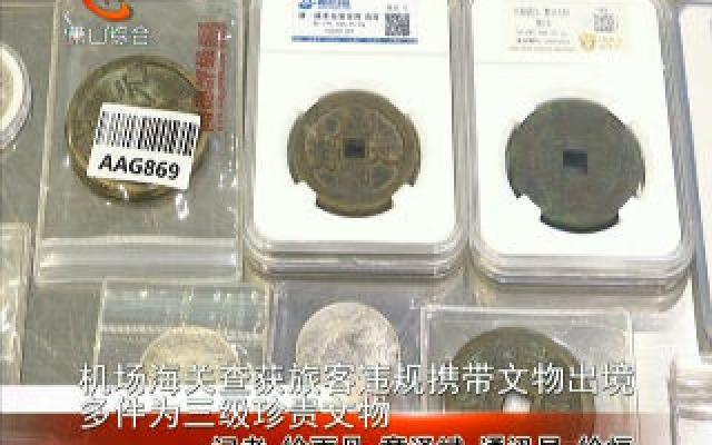 机场海关查获旅客违规携带文物出境 多件为三级珍贵文物