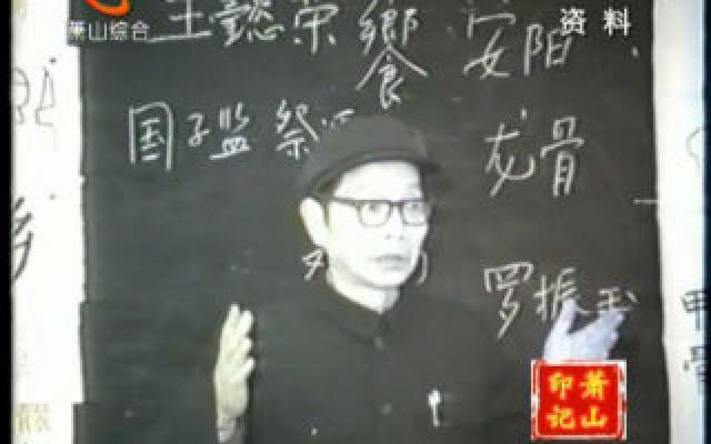 1986年 杭州老年大学萧山分校正式成立