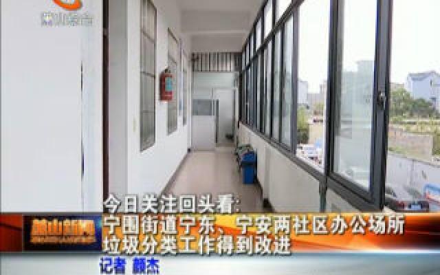 宁围街道宁东、宁安两社区办公场所垃圾分类工作得到改进