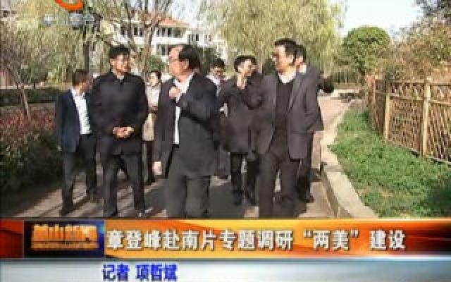 """章登峰赴南片专题调研""""两美""""建设"""