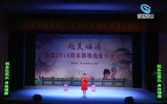 越美临浦 梦想2019 周末剧场戏曲专场演出