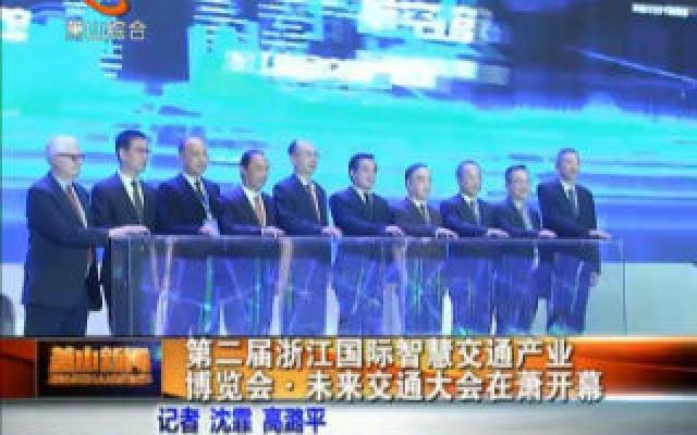 第二届浙江国际智慧交通产业博览会·未来交通大会在萧开幕