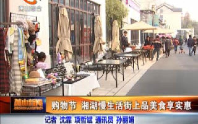 购物节 湘湖慢生活街上品美食享实惠