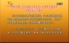 杭州市萧山区拟提拔任用或进一步使用区管领导干部任前公示通告