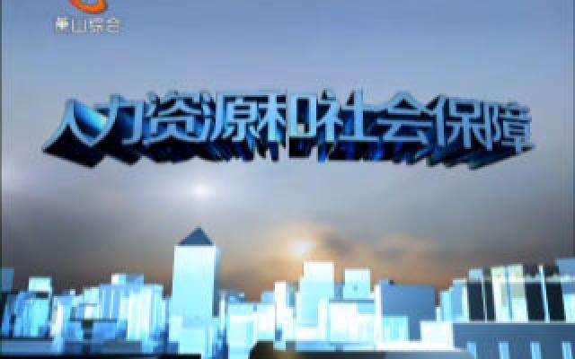香港高频彩票怎么样,2020年01月13日《人力资源和社会保障》