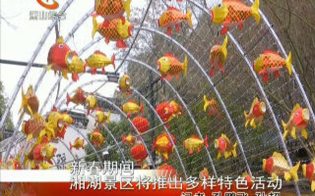 新春期间 湘湖景区将推出多样特色活动