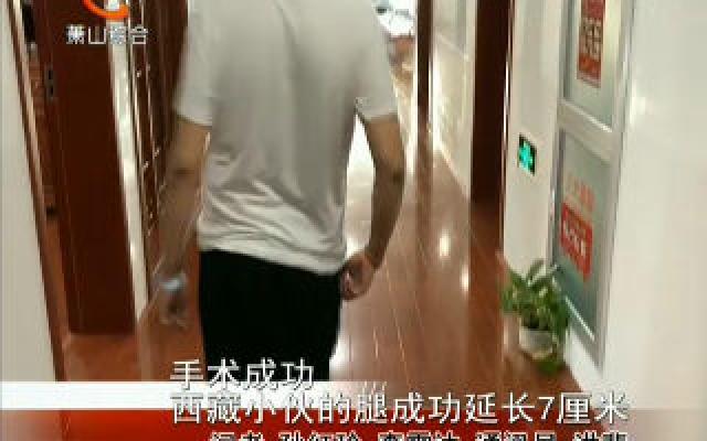 手术成功 西藏小伙的腿成功延长7厘米