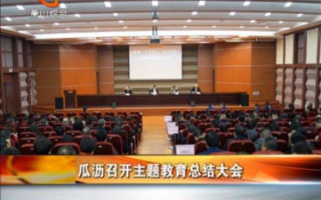 瓜沥召开主题教育总结大会