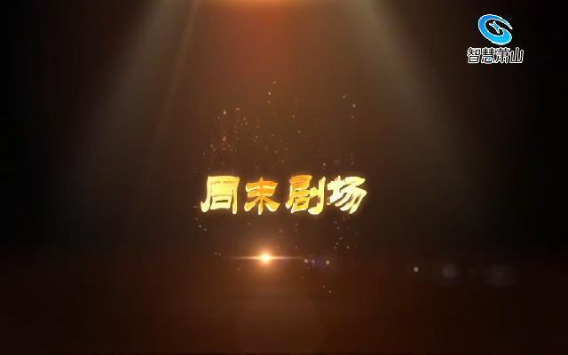 动感萧湘  活力钱塘