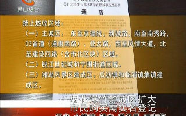 烟花爆竹禁放区扩大 市民购买需实名登记