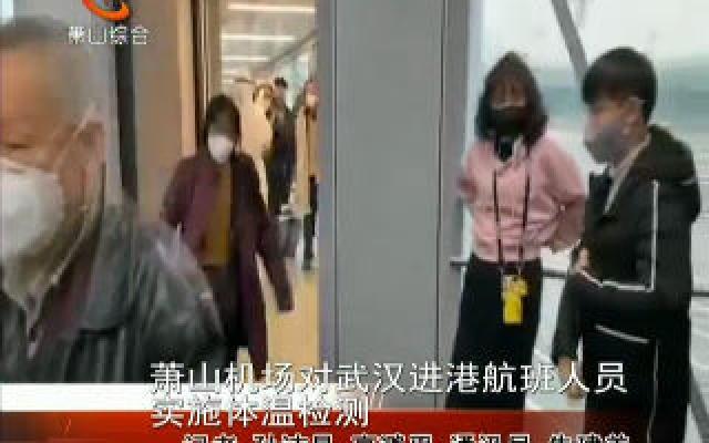 澳门威尼斯人娱乐注册机场对武汉进港航班人员实施体温检测