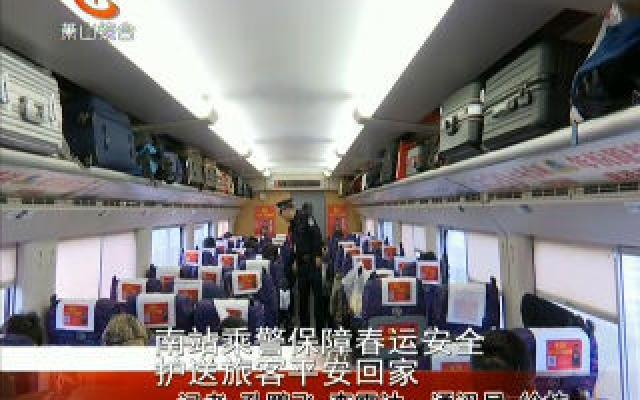 南站乘警保障春运安全 护送旅客平安回家
