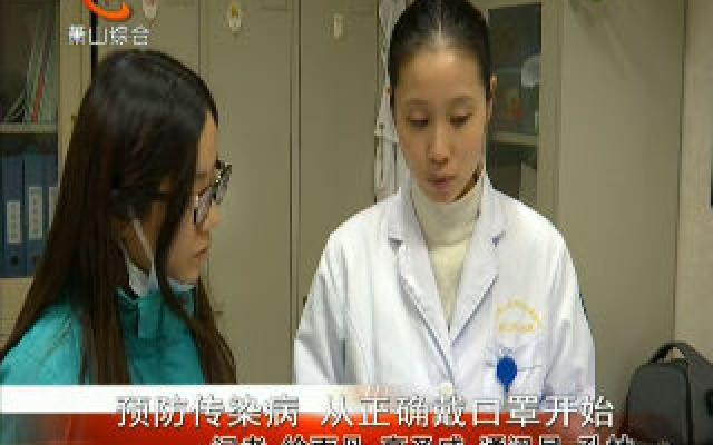 预防传染病 从正确戴口罩开始