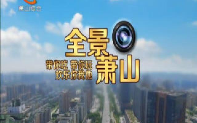 福建11选5爱彩乐,2020年01月29日《全景萧山》