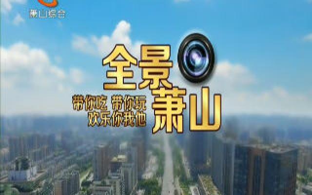 广西快3对应表,2020年02月12日《全景萧山》