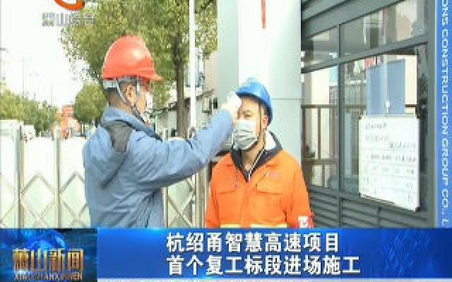 杭绍甬智慧高速项目首个复工标段进场施工