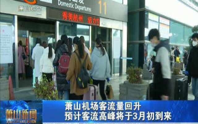 萧山机场客流量回升 预计客流高峰将于3月初到来