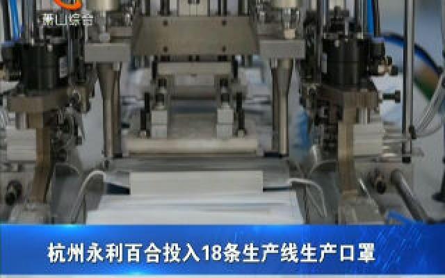 杭州永利百合投入18条生产线生产口罩