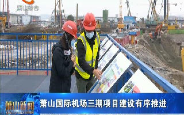 萧山国际机场三期项目建设有序推进
