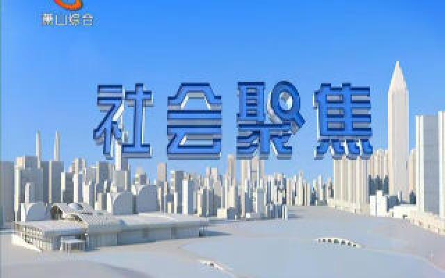 多宝广西快3官方入口,2020年03月29日《社会聚焦》