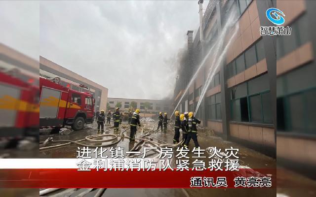 进化镇一厂房发生火灾 金利浦消防队紧急救援