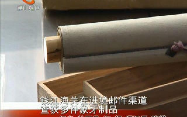 钱江海关在进境邮件渠道查获多件象牙制品