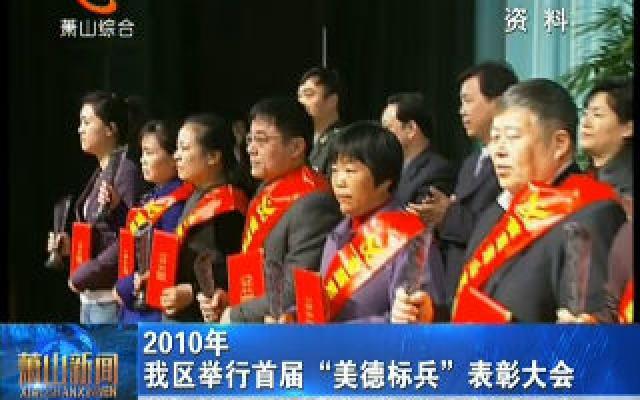 """2010年 我区举行首届""""美德标兵""""表彰大会"""