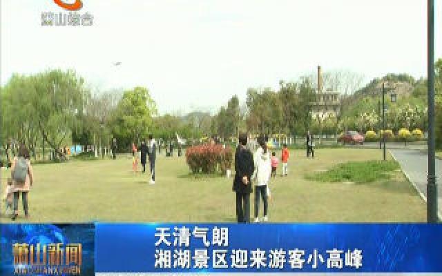 天清气朗  湘湖景区迎来游客小高峰
