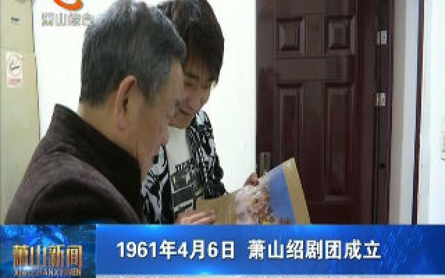 1961年4月6日 萧山绍剧团成立