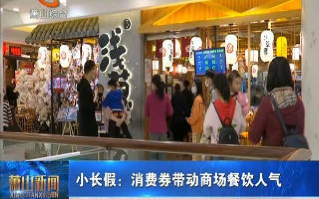小长假:消费券带动商场餐饮人气