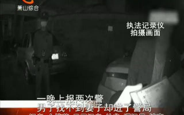 一晚上报两次警 男子找不到妻子却进了警局