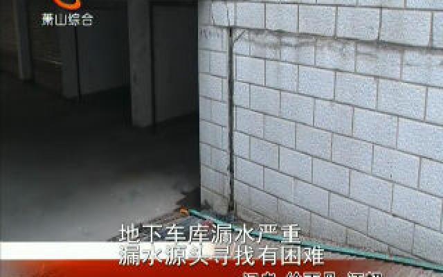 地下车库漏水严重 漏水源头寻找有困难